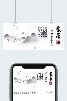 中国风处暑海报