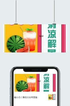 大暑节气西瓜饮品插画