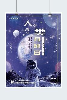唯美星空人类月球日海报