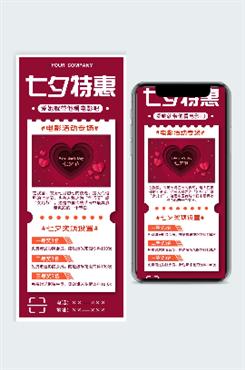 七夕节活动宣传海报