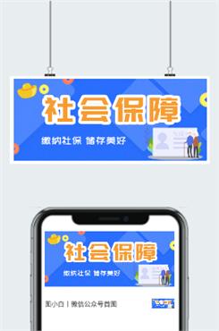 平安保险营销推广海报