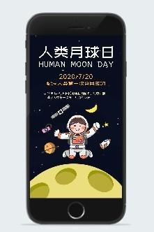 卡通风人类月球日主题海报