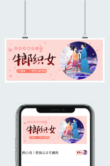 传统节日七夕节海报设计