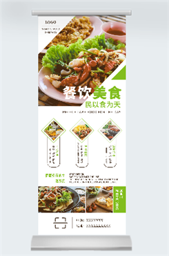餐饮美食宣传展板