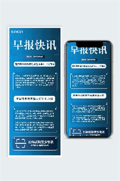 2020早报快讯信息长图