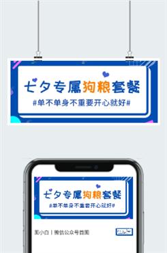 七夕专属狗粮套餐公众号首图