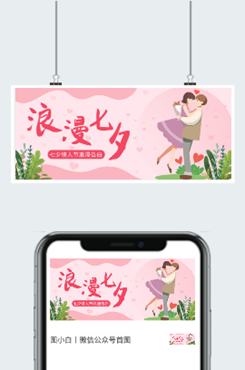 七夕餐饮店活动宣传海报