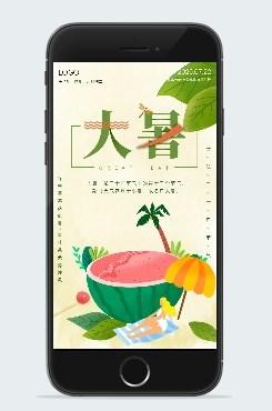 插画风大暑主题海报