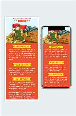 建军节保家卫国主题海报