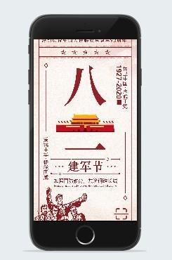 建军节93周年纪念活动海报