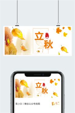 立秋落叶插画图片