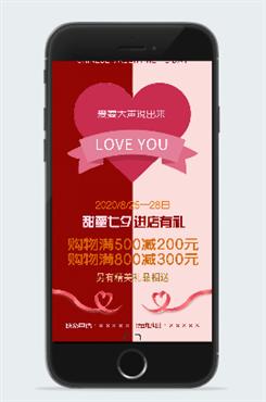 甜蜜七夕情人节促销海报