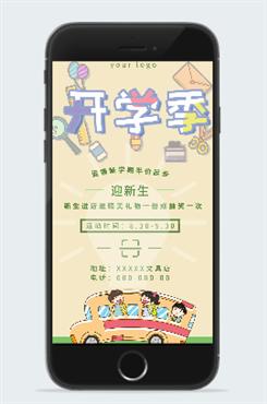 卡通幼儿园开学季海报
