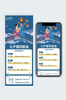 七夕节促销活动海报模板