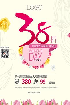 美丽女神节促销宣传海报