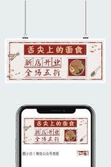面馆新店开业宣传海报