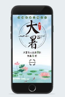 中国传统节气大暑插画海报