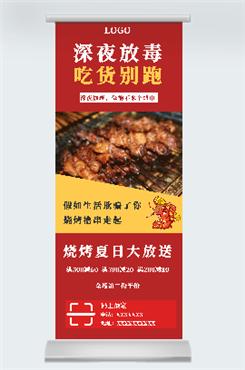 原创美食促销海报