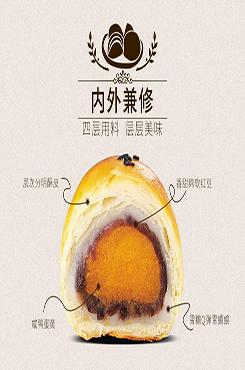 蛋黄酥美食宣传海报