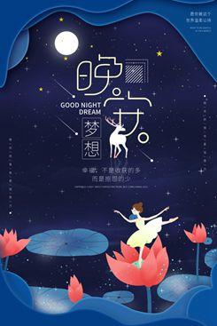 晚安梦想励志海报