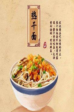 武汉热干面美食图片