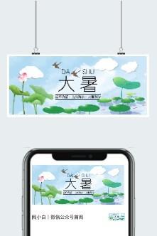 中国风大暑节气公众号首图