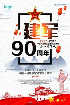 八一建軍節宣傳海報設計