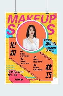 时尚美妆教程直播宣传海报
