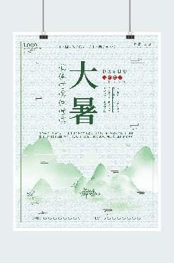 水墨风大暑节气海报