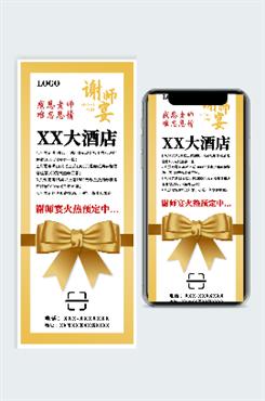 2020酒店谢师宴宣传海报