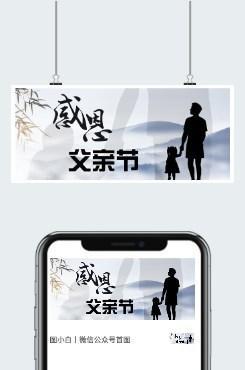 中国风父亲节感恩回馈宣传海报