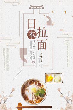 日式拉面宣传海报