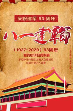 旧报纸风庆祝建军93周年海报