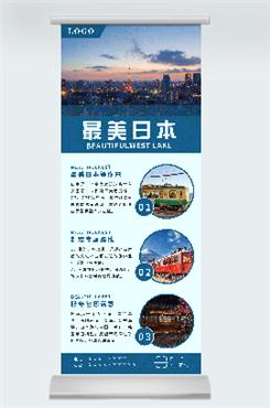 日本旅游宣传图