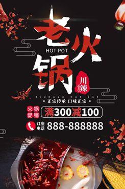 特色老火锅美食宣传海报