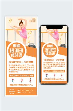 夏季舞蹈培训班海报