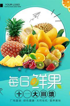 每日鲜果水果促销海报