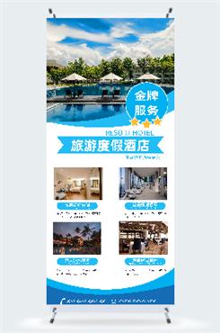 海边度假酒店宣传海报