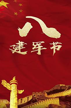 红色八一建军节背景图片