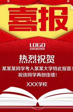 中国风高考喜报海报