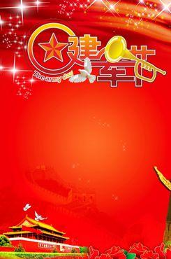 大气红色建军节海报背景