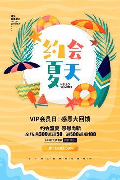 vip会员日促销活动海报