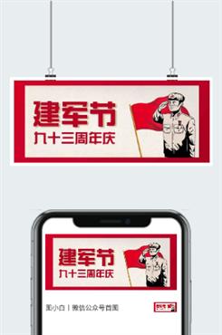 建军节周年庆公众号图片