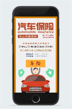 卡通风汽车保险宣传海报