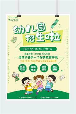卡通插画幼儿园招生宣传海报
