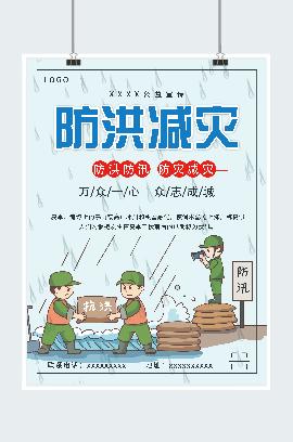 抗洪战士漫画图片