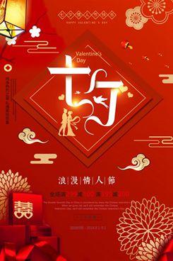 红色喜庆七夕促销活动海报