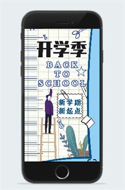 开学季创意海报设计
