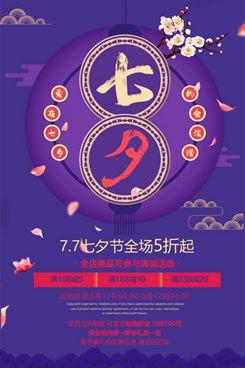 紫色中国风七夕促销海报