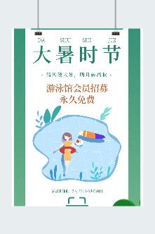 大暑时节游泳馆活动宣传海报